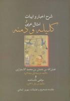 شرح اخبار و ابیات و امثال عربی کلیله و دمنه