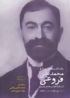 یادداشت های روزانه محمدعلی فروغی (از سفر کنفرانس صلح پاریس دسامبر1918-اوت1920)