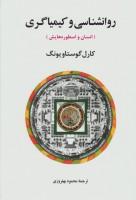 روانشناسی و کیمیاگری (انسان و اسطوره هایش)،(مجموعه آثار یونگ 8)