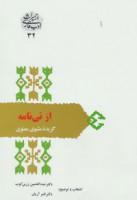 از نی نامه:گزیده مثنوی معنوی (از میراث ادب فارسی32)