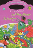 مورچه ی پرتلاش و ملخ بی خیال،همراه با برچسب (قصه های شیرین جنگل 3)