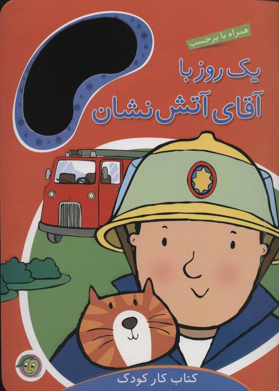 یک روز با آقای آتش نشان (همراه با برچسب)