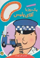 یک روز با آقای پلیس (همراه با برچسب)