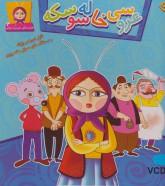 عروسی خاله سوسکه،همراه با وی سی دی (قصه های شیرین ایرانی 3)