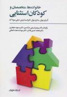 خانواده ها،متخصصان و کودکان استثنایی (پیامدهای مثبت مشارکت و اعتماد)