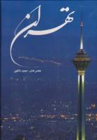 تهران (2زبانه،گلاسه،باقاب)