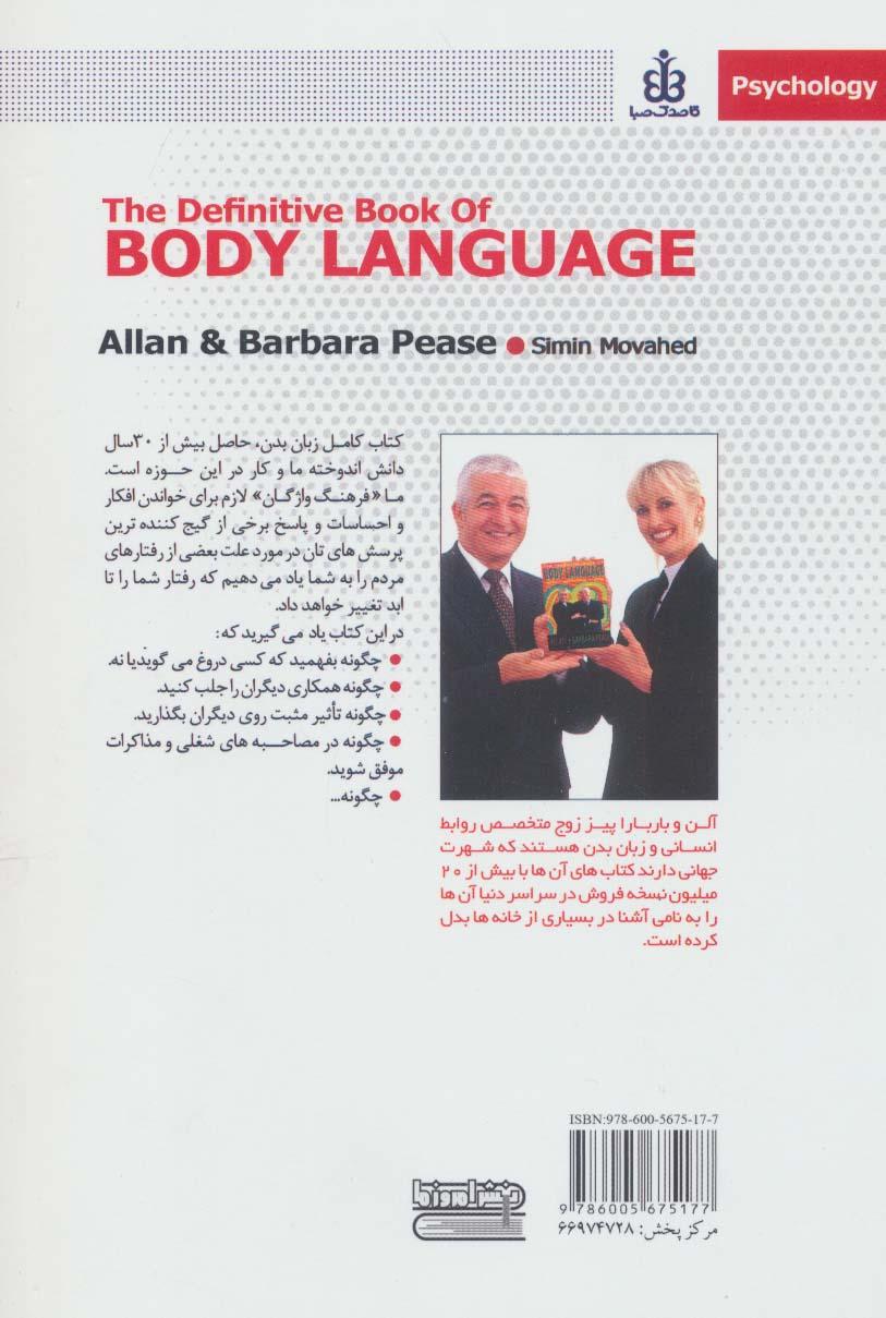 زبان بدن (چگونه می توانیم بهترین موفقیت ها را در روابط شخصی و شغلی مان داشته باشیم)
