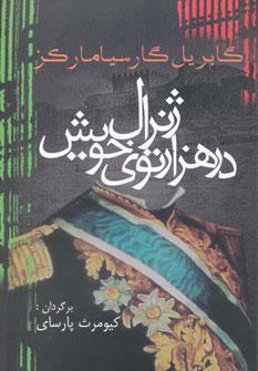 ژنرال در هزار توی خویش (ادبیات جهان14)