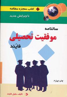 سالنامه موفقیت تحصیلی فایند (معجزه مطالعه)