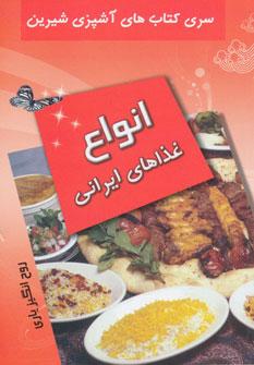 آشپزی شیرین (انواع غذاهای ایرانی)