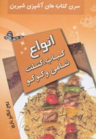 آشپزی شیرین (انواع کباب،کتلت،شامی و کوکو)