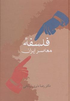 فلسفه معاصر ایران