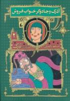 هفتگانه ی آذرک 2 (آذرک و جادوگر خواب فروش)
