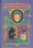 هفتگانه ی آذرک 4 (آذرک و جادوگر مخترع)