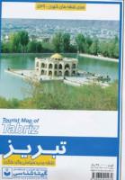 نقشه جدید سیاحتی و گردشگری تبریز کد 529 (گلاسه)