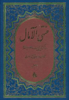 منتهی الآمال (2جلدی)