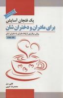یک فنجان آسایش برای مادران و دختران شان (روش برقراری ارتباط مادران با دختران شان)