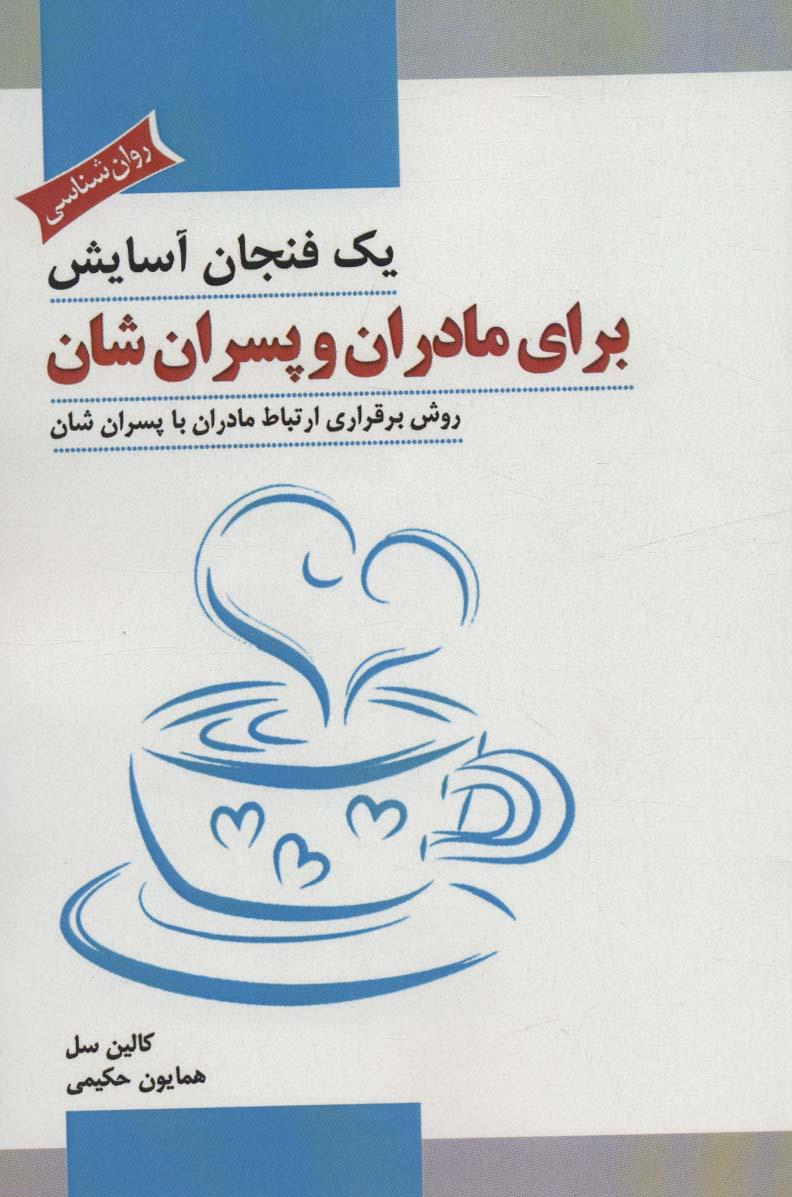 یک فنجان آسایش برای مادران و پسران شان (روش برقراری ارتباط مادران با پسران شان)