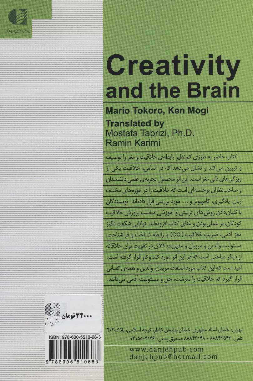 مغز و خلاقیت