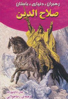 صلاح الدین (رهبران دنیای باستان)
