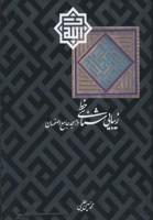 زیبایی شناسی خط در مسجد جامع اصفهان (گلاسه)