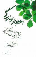 اعجاز زندگی (شرح لحظات اعجاز انگیز و حکایاتی بی نظیر از مردمان سراسر گیتی)