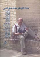 به یاد دکتر علی محمد حق شناس