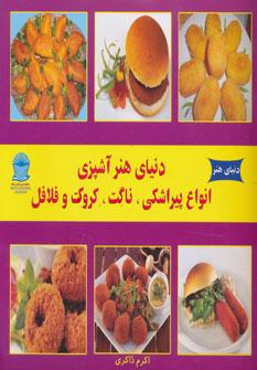 دنیای هنر آشپزی انواع پیراشکی،ناگت،کروکت و فلافل )،(گلاسه)