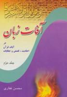 آفات زبان در آیات قرآن،احادیث،قصص و حکایات 2