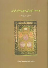 وحدت تاریخی سوره های قرآن (دانش های قرآنی)