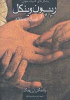 ریپ ون وینکل و افسانه دره خفته (یادگارهای ادبیات جهان 1)