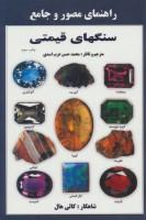 راهنمای مصور و جامع سنگهای قیمتی (گلاسه)