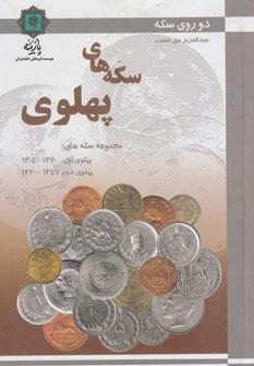سکه های پهلوی (دو روی سکه)،(گلاسه)