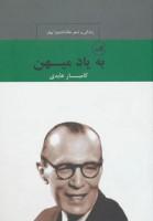 به یاد میهن:زندگی و شعر ملک الشعرا بهار (چهره های شعر معاصر ایران)