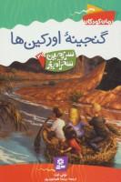 سرزمین سحرآمیز37 (گنجینه اورکین ها)