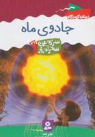 سرزمین سحرآمیز36 (جادوی ماه)
