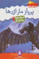 سرزمین سحرآمیز38 (پرواز مار اژدها)