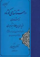 داستانهای کوتاه از مثنوی فریدالدین عطار نیشابوری (گزینه سخن پارسی11)