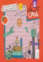 کتاب های نارنجی،هفته ی25 (گوشواره های آلبالویی و 6 قصه ی دیگر)
