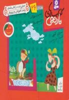 کتاب های نارنجی،هفته ی26 (اسب شهزاده و 6 قصه ی دیگر)