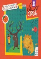 کتاب های نارنجی،هفته ی33 (خواب پله و 6 قصه ی دیگر)
