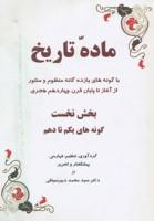 ماده تاریخ (با گونه های یازده گانه منظوم و منثور از آغاز تا پایان قرن چهاردهم هجری)