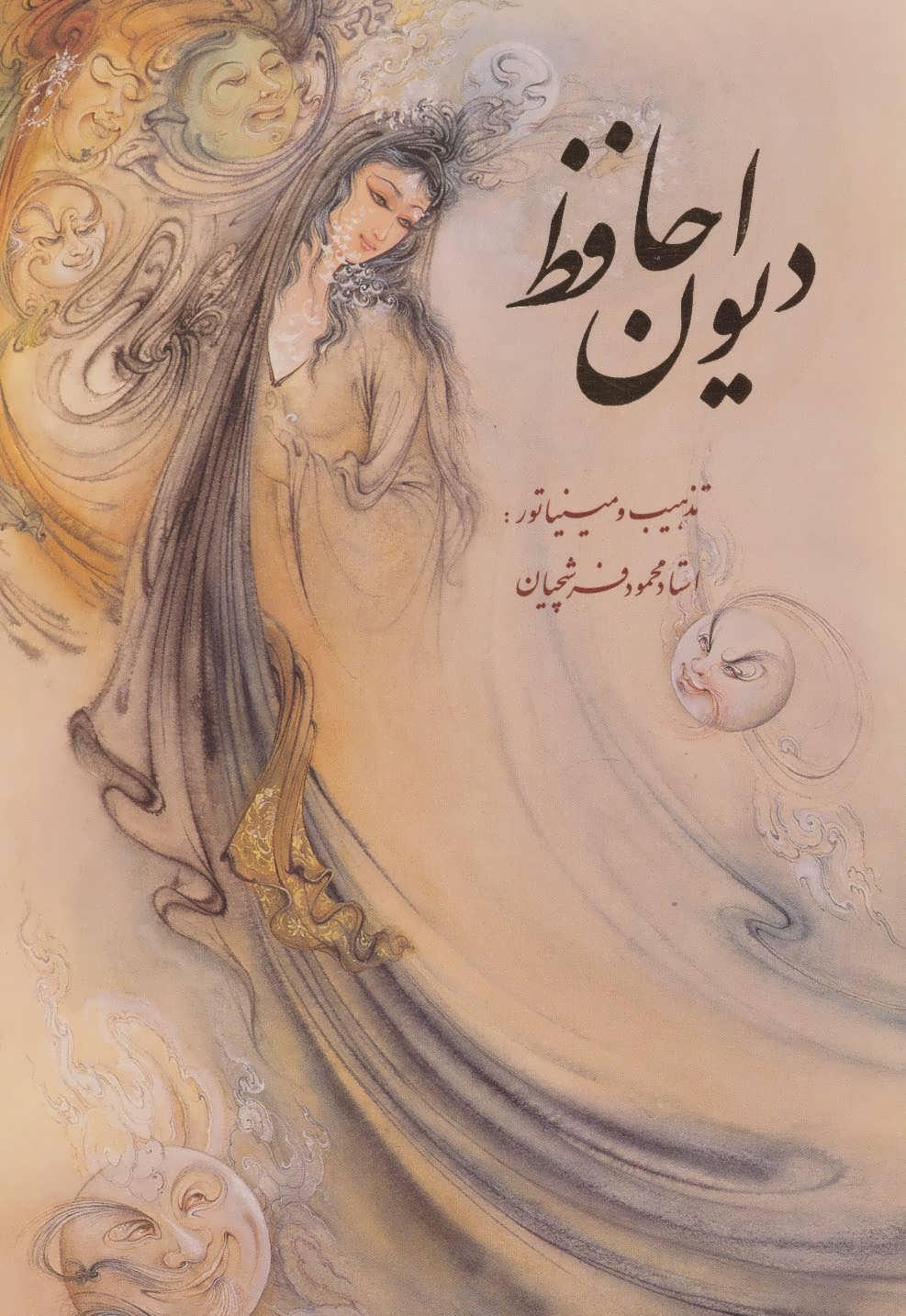 دیوان حافظ فرشچیان (2طرح)،(2زبانه،گلاسه،باقاب)