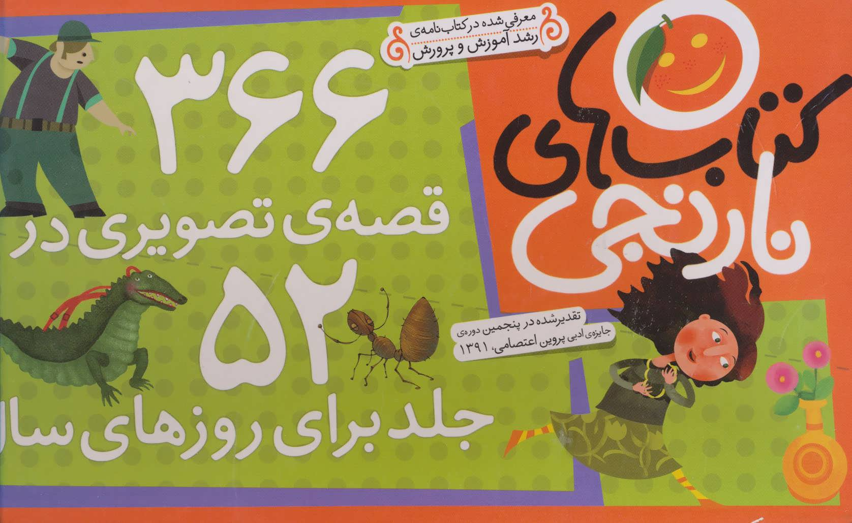 کیف کتاب نارنجی (366 قصه ی تصویری در 52 جلد برای روزهای سال)،(گلاسه)