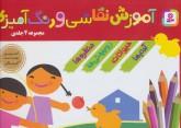 مجموعه آموزش نقاشی و رنگ آمیزی