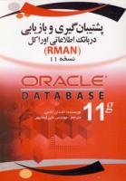 پشتیبان گیری و بازیابی در بانک اطلاعاتی اوراکل نسخه 11