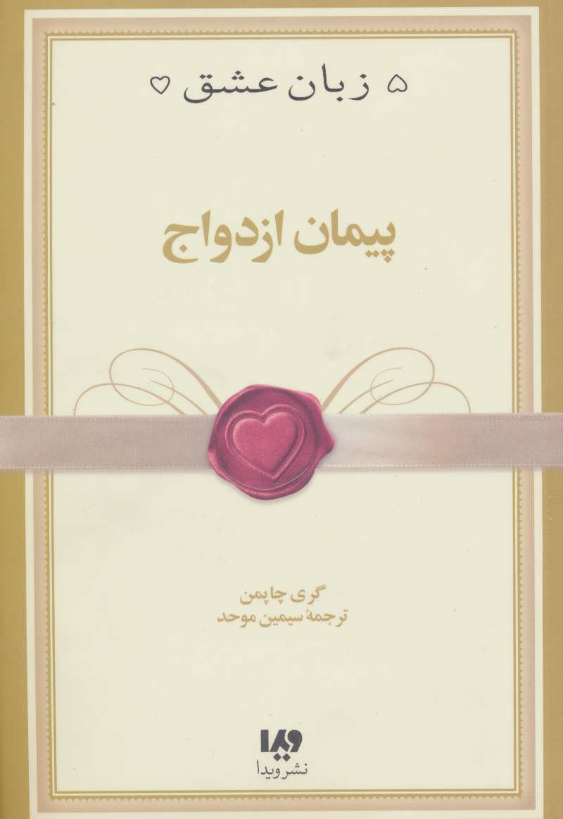 پنج زبان عشق10 (پیمان ازدواج)