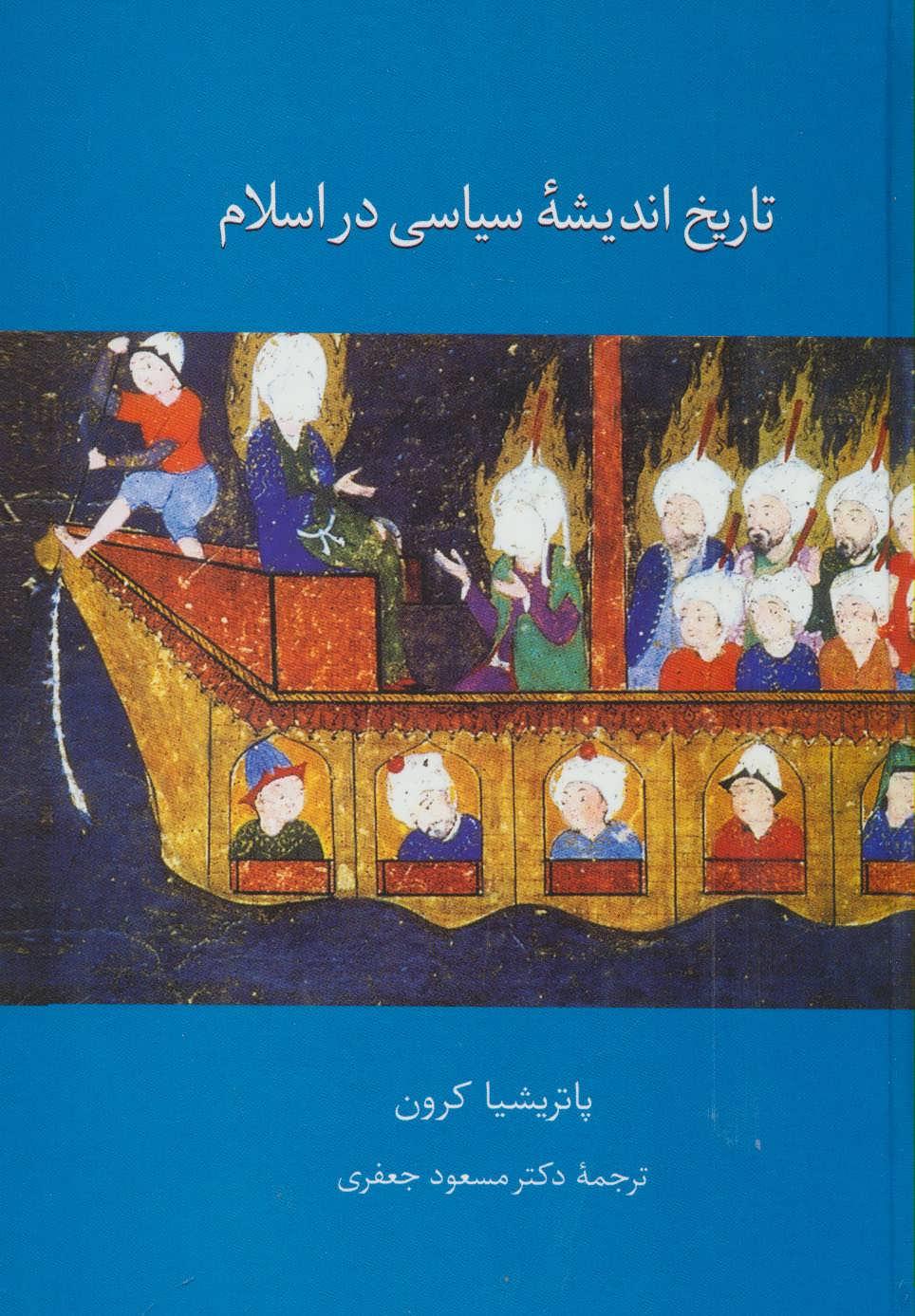 تاریخ اندیشه سیاسی در اسلام