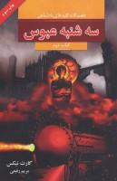 هفت گانه کلیدهای پادشاهی 2 (سه شنبه عبوس)
