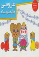 کتاب های برجسته (عروسی خاله سوسکه)،(گلاسه)